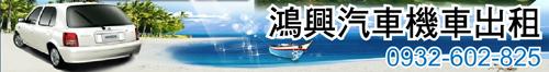 台東租車 • 台東汽車機車出租 • 鴻興汽車機車出租