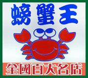 花蓮(東大門夜市)-螃蟹王
