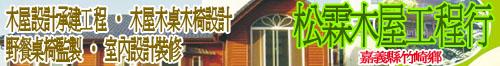 木屋設計承建工程 • 木屋木桌木椅設計 • 野餐桌椅監製 • 室內設計裝修 • 松霖木屋工程行 • 台灣新聞日報強力推薦