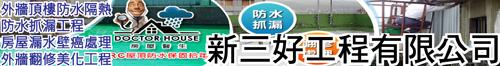 外牆頂樓防水隔熱 • 防水抓漏工程 • 房屋漏水壁癌處理 • 外牆翻修美化工程 • 新三好工程有限公司 • 台灣新聞日報強力推薦