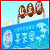 澎湖好吃冰品•綿綿冰•紅豆餅 喜來樂冰品&紅豆餅