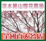 麗山農園 • 淡水櫻花濃園 • 移植花木買賣