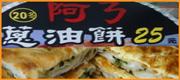 宜蘭蔥油餅 • 阿ㄋ蔥油餅 • 鼎盛牛肉麵
