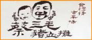 蔡三毛豬血攤
