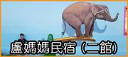 盧媽媽民宿 (二館)
