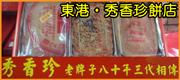 東港餅店 • 秀香珍餅店 •  中式糕餅