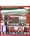 台北-重慶北路麵食-295麵攤