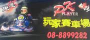 屏東-PK玩家賽車場