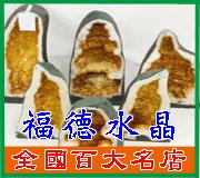 福德水晶礦業福利順-礦石金屬物料製造