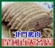 高雄鳳山美食 • 北門鵝肉