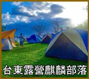 台東露營麒麟部落