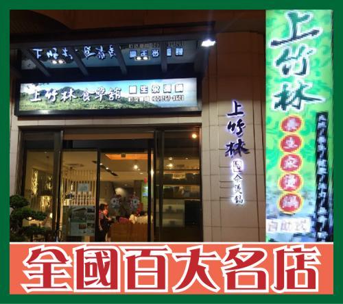 上竹林食草館