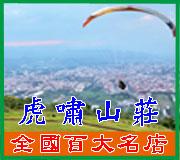 南投-虎嘯山莊