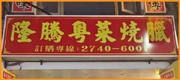 台北美食 • 隆騰燒臘館(中山店)