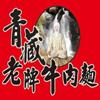青藏老牌牛肉麵