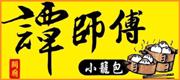新竹譚師傅小籠包美食小吃