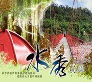 南投-國姓露營•水秀休閒農場露營區