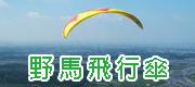 新北-野馬飛行傘