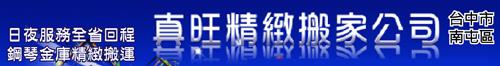 台中精緻搬家公司 • 日夜服務全省回程 • 台中成家真旺搬家 • 0800-350668 • 鋼琴金庫精緻搬運 • 台灣新聞日報強力推薦