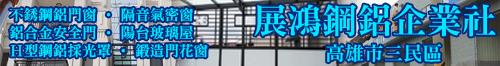 高雄不�袗�鋁門窗 • 隔音氣密窗 • 鋁合金安全門 • 陽台玻璃屋 • H型鋼鋁採光罩 • 鍛造門花窗 • 防颱防盜門 • 各種不�袗�鋁門窗 • 展鴻鋼鋁企業社 • 台灣新聞  日報強力推薦