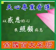 新北台北市桃園新竹醫院看護-天心專業看護中心-台灣新聞日報強力推薦