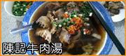 台南灣裡市場 • 牛肉湯陳記 •  善化牛肉 • 灣裡陳記 • 陳記牛肉湯