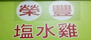 台南-榮豐塩水雞