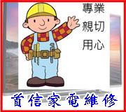 高雄-首信家電維修中心