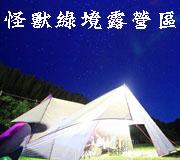 新竹-怪獸綠境露營區