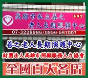 高雄 • 善之老人長期照護中心