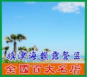 高雄-旗津海韻露營區