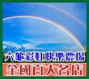 六龜彩虹森林快樂農場
