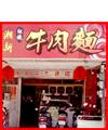 湘新紅燒牛肉麵