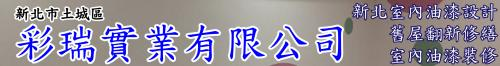 新北室內油漆設計 • 彩瑞實業有限公司0938433913 • 舊屋翻新修繕 • 室內油漆裝修 • 價格公道 • 專業施工 • 台灣新聞日報強力推薦