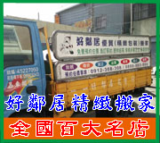 台中好鄰居優質精緻包裝 吊車搬家公司-台灣新聞日報強力推薦