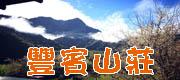 嘉義• 阿里山住宿 • 豐賓山莊自然旅宿