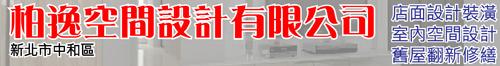 店面設計裝潢 • 室內空間設計 • 柏逸空間設計有限公司 • 舊屋翻新修繕 • 秉持建築專業經驗為您服務 • 大小工程皆承包 • 台灣新聞日報強力推薦