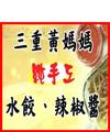 三重黃媽媽手工冷凍水餃