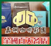 印尼有機咖啡 • 有機無毒角落咖啡 • 嘉桐咖啡莊園 • 不酸不苦不澀順口回甘 • 角落咖啡是安全.健康的最佳選擇 • 台灣新聞日報評鑑全國百大優質店家