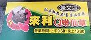 高雄-來利仙草專賣店