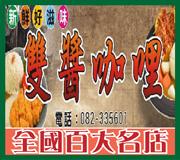 金門縣 • 雙醬咖哩金湖店