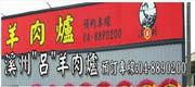 溪州呂羊肉爐 • 羊肉爐 溪州呂羊肉爐