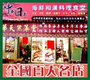 台東 • 中華日式海鮮和漢料理食堂
