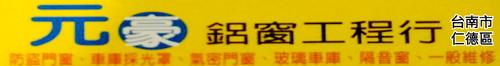 台南不�袗�鋁門窗 • 元豪鋁窗工程行 • 防盜門窗 • 車庫採光罩 • 氣密門窗 • 各類門窗安裝施工 • 台灣新聞日報強力推薦
