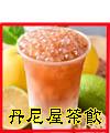 台南-丹尼屋茶飲