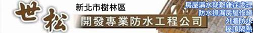 防水抓漏房屋修繕 • 房屋漏水疑難雜症處理 • 世松開發專業防水抓漏工程 • • 秉持專業.堅持品質 • 台灣新聞日報強力推薦