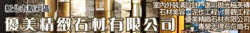 專營大理石花崗石 • 優美精緻石材有限公司 • 室內外裝潢設計 • 進口拋光磁英磚 • 石材美容 • 泥作工程 • 景觀工程 • 台灣新聞日報強力推薦