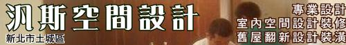 室內空間設計裝修 • 舊屋翻新設計裝潢 • 汎斯空間設計 • 專業設計.價格公道.誠信可靠 • 台灣新聞日報強力推薦