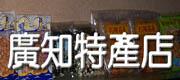 澎湖-廣知特產店