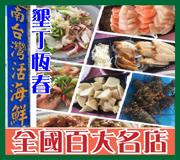 墾丁恆春 • 南臺灣活海鮮